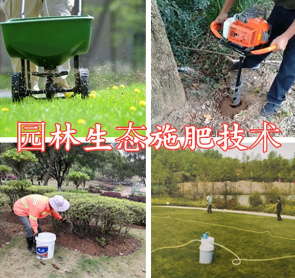 园林生态施肥技术