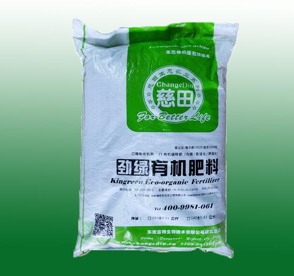 劲绿有机缓释肥 (全营养园林专用肥)